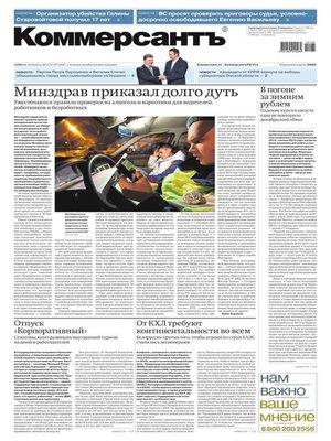 cover image of Коммерсантъ (понедельник-пятница) 157-2015