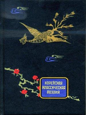 cover image of Корейская классическая поэзия