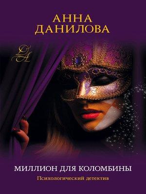 cover image of Миллион для Коломбины