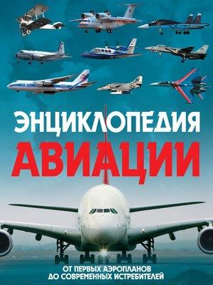 cover image of Энциклопедия авиации