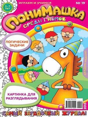 cover image of ПониМашка. Развлекательно-развивающий журнал. №19/2015