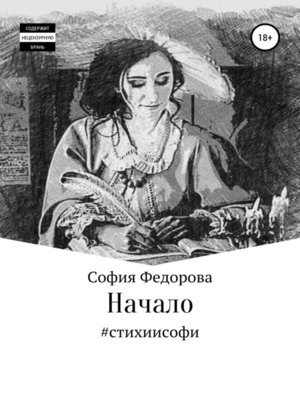 cover image of Начало