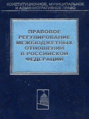 cover image of Правовое регулирование межбюджетных отношений в Российской Федерации