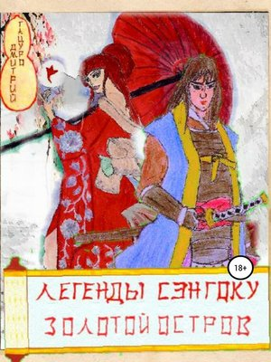 cover image of Легенды Сэнгоку. Золотой остров