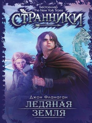cover image of Ледяная земля