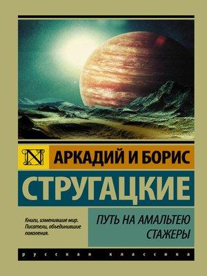 cover image of Путь на Амальтею. Стажеры (сборник)