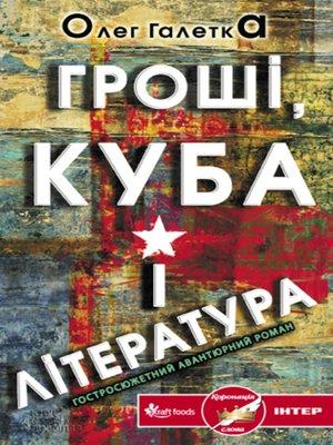 cover image of Гроші, Куба ілітература