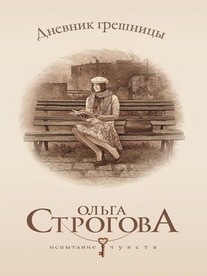 cover image of Дневник грешницы