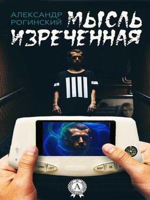 cover image of Мысль изреченная