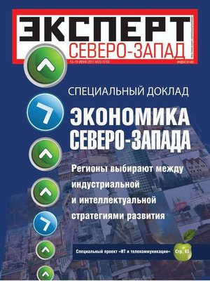cover image of Эксперт Северо-Запад 23-2011