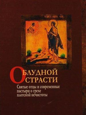 cover image of О блудной страсти. Святые отцы и современные пастыри о грехе плотской нечистоты