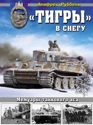 cover image of «Тигры» в снегу. Мемуары танкового аса