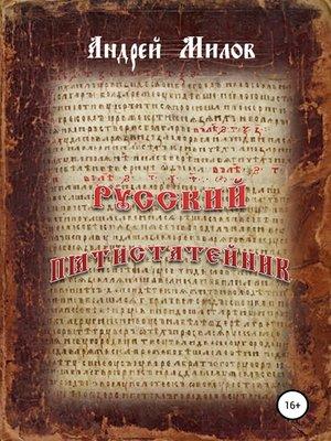 cover image of Русский пятистатейник