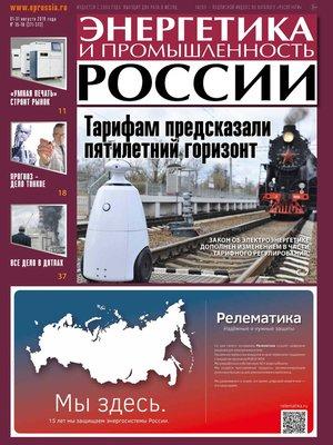 cover image of Энергетика и промышленность России №15–16 2019