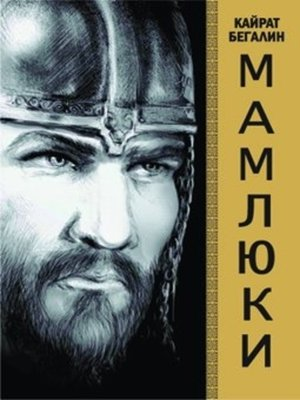 cover image of Мамлюки