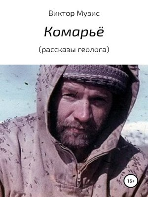 cover image of Комарьё (рассказы геолога)