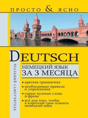cover image of Немецкий язык за 3 месяца