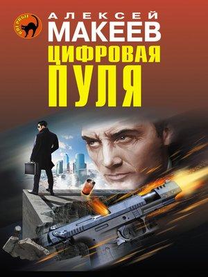 cover image of Цифровая пуля