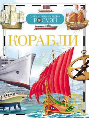 cover image of Корабли