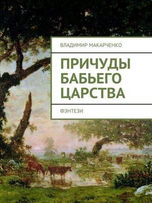 cover image of Причуды бабьего царства. фэнтези