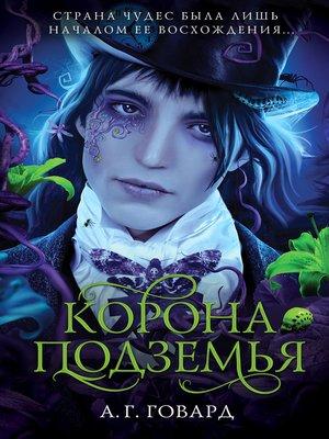 cover image of Корона Подземья