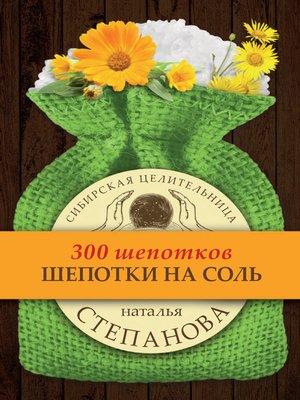cover image of Шепотки на соль