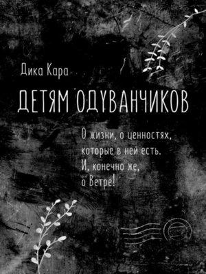 cover image of Детям одуванчиков. Ожизни, оценностях, которые вней есть. И, конечноже, оВетре!