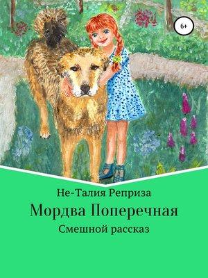 cover image of Мордва Поперечная
