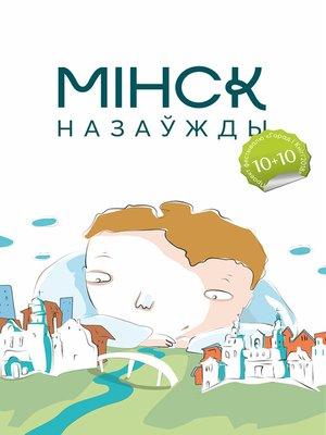 cover image of Мінск назаўжды (зборнік)