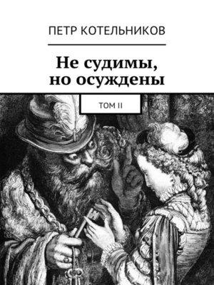 cover image of Несудимы, ноосуждены. ТомII