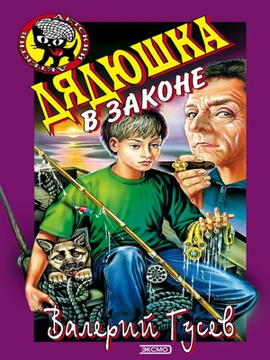 cover image of Дядюшка в законе