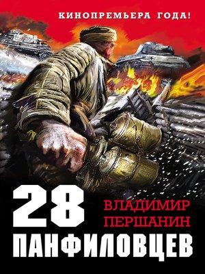cover image of 28 панфиловцев. «Велика Россия, а отступать некуда – позади Москва!»