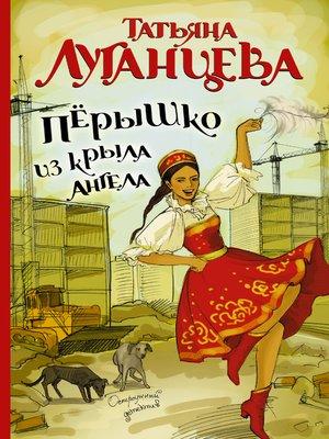 cover image of Перышко из крыла ангела