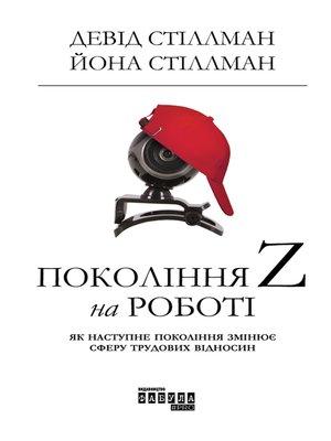 cover image of Покоління Z на роботі