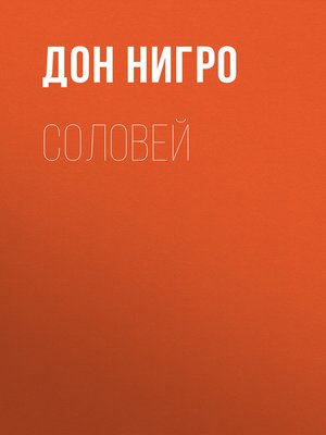 cover image of Соловей