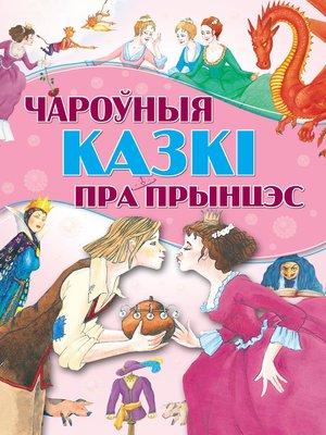 cover image of Чароўныя казкі пра прынцэс