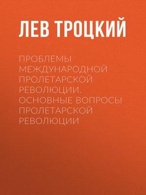 cover image of Проблемы международной пролетарской революции. Основные вопросы пролетарской революции