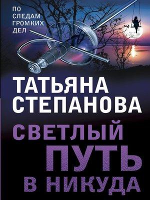 cover image of Светлый путь в никуда