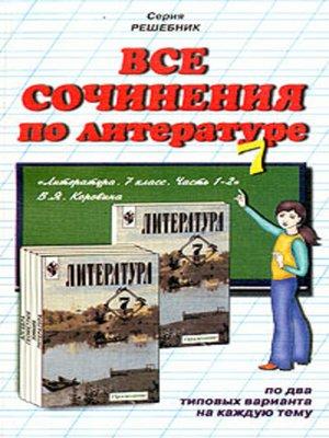 cover image of Все сочинения по литературе за 7 класс