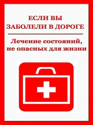 cover image of Легкие недомогания. Лечение состояний, не опасных для жизни