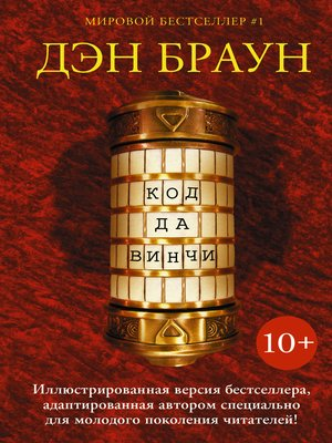 cover image of Код да Винчи 10+