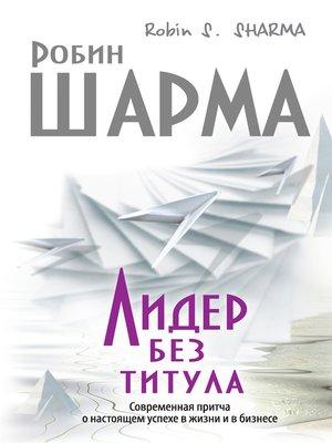 cover image of Лидер без титула. Современная притча о настоящем успехе в жизни и в бизнесе
