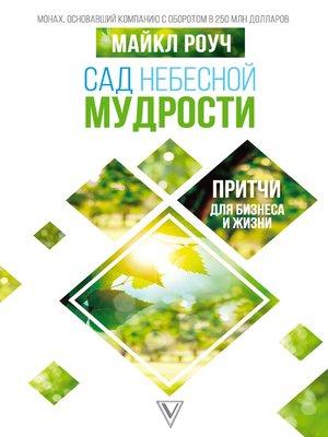 cover image of Сад Небесной Мудрости. Притчи для бизнеса и жизни