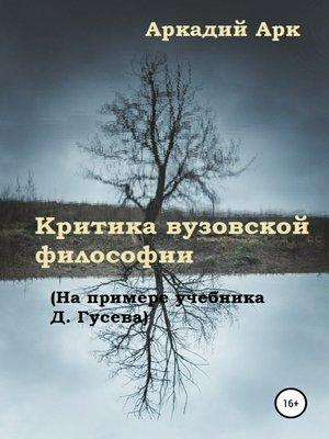 cover image of Критика вузовской философии (На примере учебника Д. Гусева)