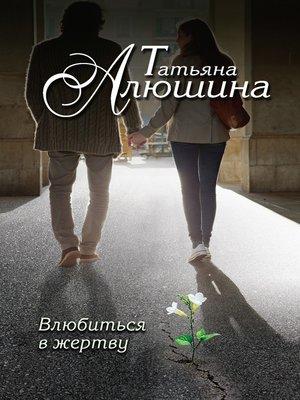 cover image of Влюбиться в жертву