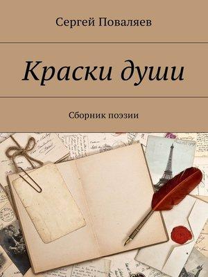 cover image of Краски души. Сборник поэзии