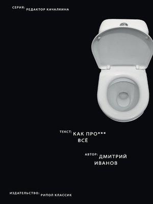 cover image of Как прое*** всё