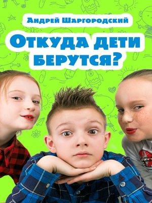 cover image of Откуда дети берутся? (сборник)