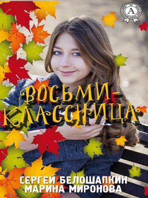 cover image of Восьмиклассница