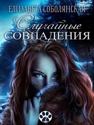 cover image of Случайное совпадение